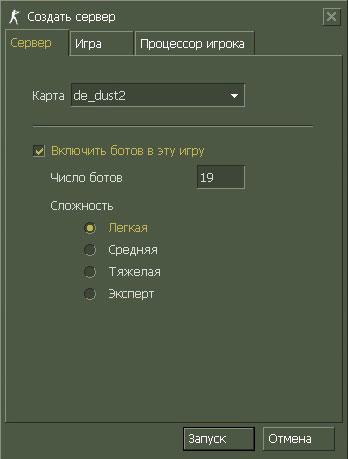 Добавляем ботов при входе в CS 1.6