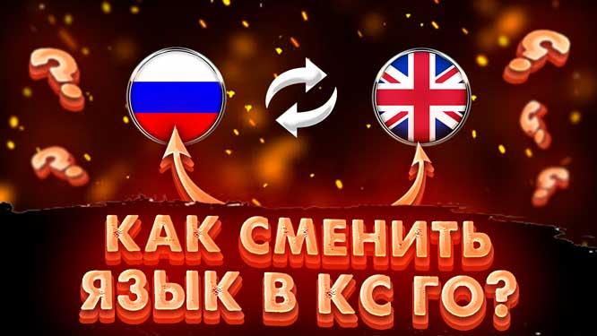 Как поменять язык в КС ГО на русский и другие?