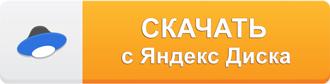 Скачать с Яндекс Диска