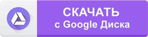 Скачать с Google Диска