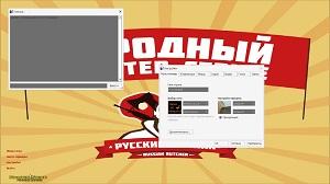 Интерфейс в сборке кс 1.6 от русского мясника