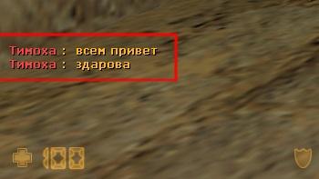 Русский чат в CS 1.6