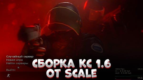 Лучшая сборка КС 1.6 от scale