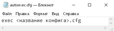 autoexec.cfg